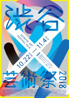Flyer And Poster Design, Graphic Design Posters, Graphic Design Inspiration, Typographic Design, Typography Poster, Campaign Posters, Japanese Graphic Design, Japan Design, Poster Ads