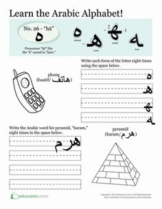 Third Grade Arabic Foreign Language Worksheets: Learn to Write Arabic: hā'