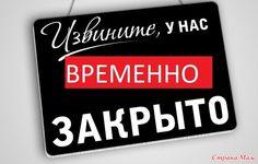 Приостановлена работа филиала в городе Усть-Кут! Уважаемые клиенты!  С 21.04 по 22.04 по техническим причинам приостановлена работа филиала в городе Усть-Кут! http://nrg-tk.ru/news/priostanovka_raboty_filiala_v_gorode_ustkut/