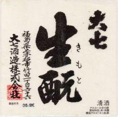 大七 生もと(福島) Daishichi KImoto, Fukushima, Japan #shodo #calligraphy #ChineseCalligraphy #Brushpainting #ChineseArt #JapaneseArt