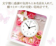 国産時計メッセージクロック