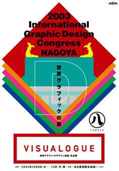 NAGOYA DESIGN CONGRESS design by kazuhiro sakamaki