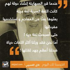 اقتبسنا لك اليوم من مكتبة أبجد. لمزيد من اقتباسات غازي القصيبي زوروا صفحة اقتباساته على موقع أبجد.