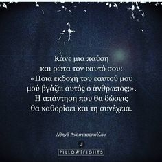 Reality Of Life, Greek Quotes, Meaningful Quotes, Deep Thoughts, Me Quotes, Psychology, Letters, Mood, Feelings