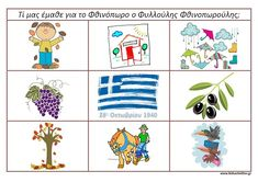 ΦΥΛΛΟΥΛΗΣ ΦΘΙΝΟΠΩΡΟΥΛΗΣ-ΑΡΧΙΚΗ Preschool Classroom, Kindergarten, Autumn Crafts, School Lessons, Craft Activities, Kids Rugs, Album, Greek, Boards