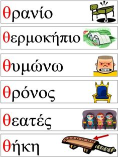 Greek Sayings, Greek Quotes, Learn Greek, Greek Language, Primary School, Alphabet, Teaching, Education, History