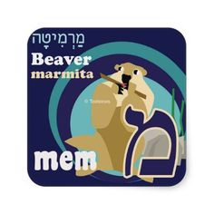 Hebrew Aleph-Bet Animal Stickers. One  animal sticker for each letter of the hebrew aleph-bet. Mem. Learning hebrew can be fun. Collect all 22.