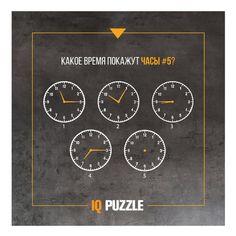 IQ PUZZLE • Official в Instagram: «Ответь первым и получи скидку!🔥 Какое время должны показывать часы номер 5? Первый, кто даст правильный ответ, получит скидку -15% на…» Iq Puzzle