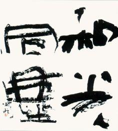 書家 石飛博光 博光作品2004