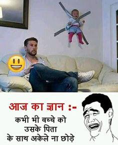 Hindi Jokes Collection, Funny Hindi Jokes For Whatsapp - BaBa Ki NagRi Funny Quotes In Hindi, Funny Quotes For Kids, Jokes In Hindi, Qoutes, Funny Relationship Quotes, Life Quotes, Biology Jokes, Hilarious Memes, Quotes To Live By
