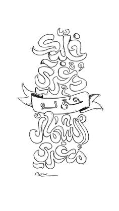 Arabic Calligraphy Art, Calligraphy Quotes, Arabic Art, Typography Quotes, Free Logo Templates, Homemade Stickers, Arabic Design, Diy Cards, Words Quotes