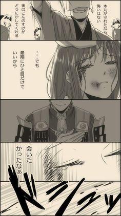 埋め込み Manga, Touken Ranbu, Romance, In This Moment, Shit Happens, Comics, Twitter, Naruto, Fantasy