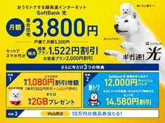 おうちトクする超高速インターネット SoftBank 光 集合住宅 月額3,800円 戸建て 月額5,200円 セットでスマホ代が毎月標準プラン1,522円割引 大容量プラン2,000円割引 さらに今だけ3つの特典  SoftBank ギガ速!光
