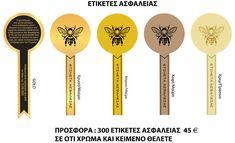 Ετικέτες ασφαλείας για μέλι με τα δικά σας στοιχεία σε ότι ποσότητα θέλετε! Bees