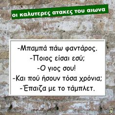Funny Statuses, Funny Memes, Jokes, Funny Greek Quotes, Just Kidding, Funny Photos, Picture Quotes, I Laughed, Best Quotes
