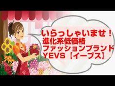YEVS イーブス 通販 購入