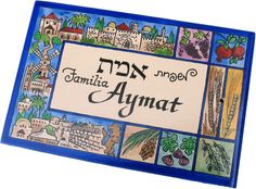 """This ceramic door sign model is called """"Jerusalem Skyline"""" and includes several landscape points of Jerusalem and the Seven Species (Shivat Haminim in Hebrew) which are the seven types of fruits and grains named in the Torah (Deuteronomy 8:8) as the main produce of the land of Israel. See our Jerusalem door signs at: http://smallsigns.net/en/products/ceramic/door-signs/jerusalem/"""