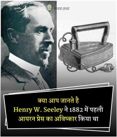 """- 💡""""गजब तथ्य""""💡 """"Do you know? Gk Knowledge, Knowledge Quotes, Real Facts, Funny Facts, Unique Facts, Interesting Facts, Ancient Indian History, What The Fact, Hindi Quotes"""