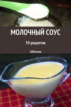 Нужна вкусная заправка к любимым блюдам – приготовь молочный соус. Ищи подходящие фото рецепты на 1000.menu. Узнавай их энергетическую ценность, время, нужное для приготовления, полученный объем. Создавай свои уникальные вариации, меняя привычные ингредиенты.