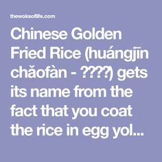 Chinese Golden Fried Rice (huángjīn chǎofàn - 黄金炒饭) gets its name from the fact that you coat the rice in egg yolk before stir-frying...