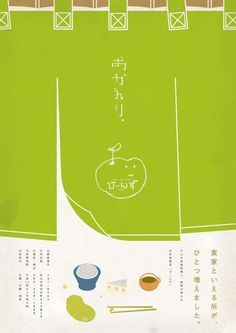 Japanese typographic poster design When it comes to choosing a made to order published poster Japan Design, Web Design, Graphic Design Studio, Japanese Graphic Design, Flyer Design, Branding Design, Logo Design, Design Packaging, Identity Branding