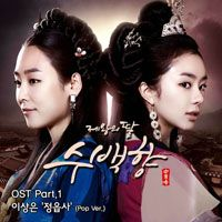 King's Daughter, Soo Baek Hyang OST Part.1 | 제왕의 딸, 수백향 Part.1  - Ost / Soundtrack, available for download at ymbulletin.blogspot.com