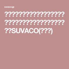 レトロモダンがブーム!大正ロマンを感じる和洋折衷の部屋作り・インテリア|SUVACO(スバコ)