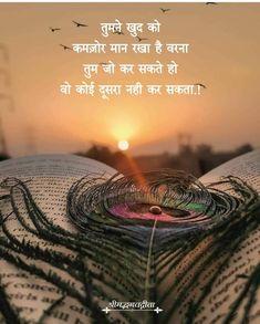 Motivational Quotes In Hindi, Inspirational Quotes, Ladoo Gopal, Lord Vishnu Wallpapers, Krishna Quotes, Zindagi Quotes, Lord Krishna, Birthday Images, Book Quotes