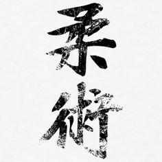 Jiu Jitsu. The only Kanji tattoo I would ever get