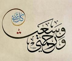 Uploaded by  Mona A Raouf Calligraphy