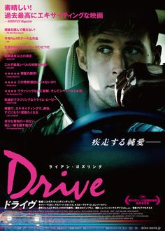 ドライブするのは最初だけ/映画『ドライヴ』 - シネマトゥデイ