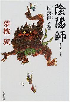 陰陽師―付喪神ノ巻 (文春文庫)   夢枕 獏   本   Amazon.co.jp
