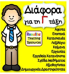 Teaching Methods, Kids Corner, My Teacher, Crafts For Kids, Study, Education, School, Greek, Drawings