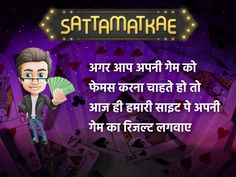 1.You can do more gaming! What's better than gaming all day? Play Satta Matka, the best option to make 80 times the money you invested. A few tricks, tips, some strategies and calculations will make you a Sattaking in no time!