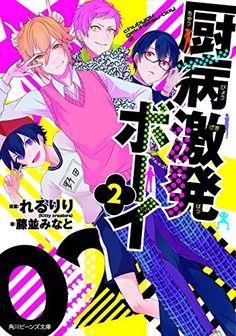 厨病激発ボーイ (2) (角川ビーンズ文庫) Manga Covers, Comic Covers, Book Cover Design, Book Design, Comic Layout, Design Comics, Gaming Banner, Anime, Types Of Art