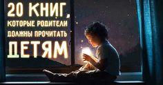 Почитать ребенку сказку на ночь - это отличный повод серьезному взрослому, заваленному важными делами, на несколько минут погрузиться в любимые детские книги и пережить их заново.