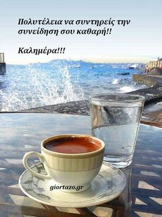 100+- Καλημέρες σε όμορφες εικόνες με λόγια....giortazo.gr - Giortazo.gr Good Night, Good Morning, Greek, Words, Clever, Quotes, Nighty Night, Buen Dia, Bonjour
