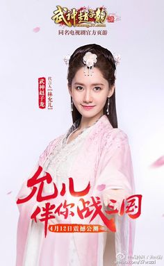 Check out SNSD YoonA's promotional clips and pictures for 'God of War Zhao Yun' Game ~ Wonderful Generation