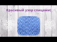 Красивый узор спицами 2 ) - YouTube