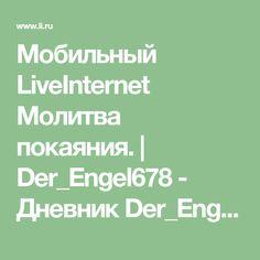 Мобильный LiveInternet Молитва покаяния. | Der_Engel678 - Дневник Der_Engel678 |