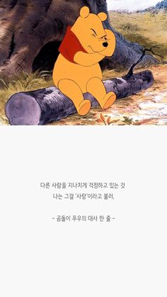 귀엽고 풋풋한 곰돌이 푸 명대사 : 네이버 포스트 Korean Words Learning, Korean Language Learning, Korean Text, Korean Letters, Korean Quotes, Reading Practice, Learn Korean, Film Books, Disney Quotes