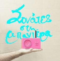 Sonatas in the bathtube Greek Quotes, Trending Topics, Tumblr, Neon Signs, Fan Art, Mood, Funny, Funny Parenting, Tumbler