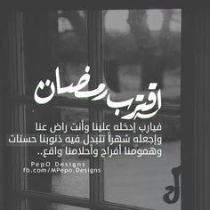 DesertRose,,, Ramadan Kareem
