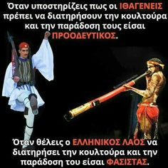 Greek Quotes, New World Order, Politics, History, Sayings, Words, Life, Truths, Funny