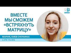 Всё, что не Любовь — это не я. Мария, (Киев, Украина). LIFE - YouTube Youtube, Life, Youtube Movies
