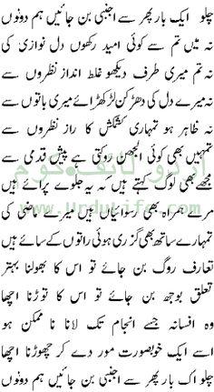 Sahir Ludhianvi Poetry Quotes In Urdu, Best Urdu Poetry Images, Urdu Poetry Romantic, Love Poetry Urdu, Urdu Quotes, Iqbal Poetry, Sufi Poetry, Ghazal Poem, Urdu Poetry Ghalib