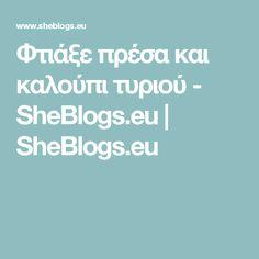 Φτιάξε πρέσα και καλούπι τυριού - SheBlogs.eu | SheBlogs.eu Cooking, Tips, Food Hacks, Gadgets, Tatoo, Kitchen, Gadget, Brewing, Cuisine