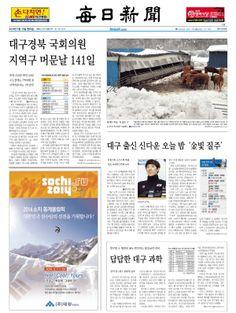 2014년 2월 10일 월요일 매일신문 1면