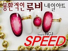 @pelikh_(NCJ speed nail)47화 몽환적인 루비네일 - YouTube