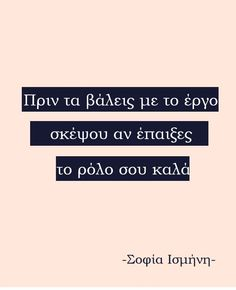 Feeling Loved Quotes, Love Quotes, Greek Quotes, I Love You, Feelings, Sayings, Words, Life, Qoutes Of Love